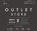information. | 週末限定OUTLET STOREオープン